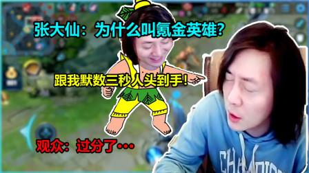 张大仙:这个英雄为什么叫氪金英雄?是有逻辑的呀!