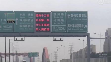 《流浪地球》交通流行语霸屏苏州高速交警提醒春运返程安全第一