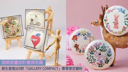 資生堂推出9款「GALLERY COMPACT」春季限定蜜粉超萌插畫設計值得收藏
