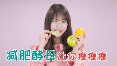 """刚过完年是不是又吃胖不少?教你自制水果酵素,""""吃""""出好身材"""