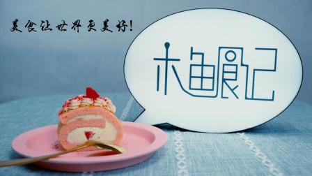 (玫瑰花卷)烘焙教程:因为美食,所以美好