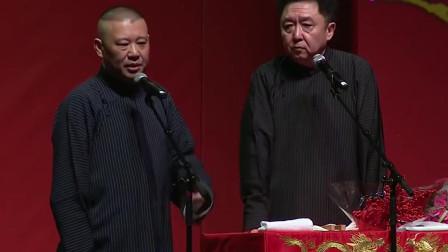 郭德纲在舞台上说:德云社是最大团伙,于谦:团伙?