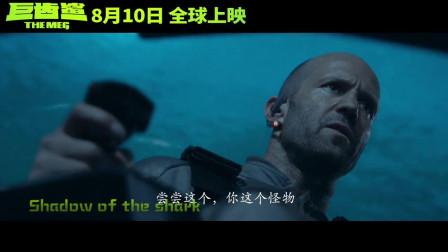 王一博&程潇献唱电影《巨齿鲨》中国宣传曲《鲨影 The Shadow of The Shark》MV