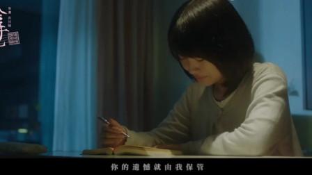 于文文献唱电影《念念手册》宣传推广曲《偷不走的现在》MV