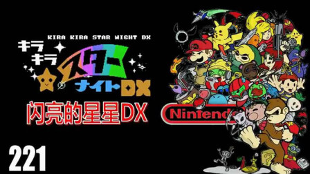 【NES】『闪亮星星DX』(Kira Kira Star Night DX (J))60ftp