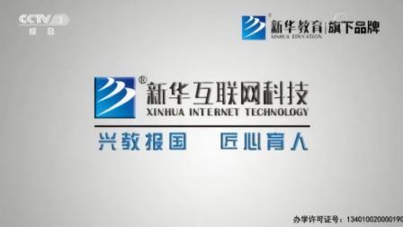 新华互联网科技形象宣传片