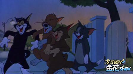 四川方言爆笑:汤姆猫进城找工作,刚上班就下岗!笑了还想笑