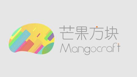 「芒果方块介绍片」什么是芒果方块?