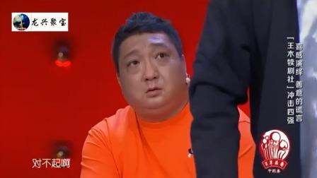 《组团儿上春晚》小品:男子被橘子吓出阴影,误会咋说说不清!