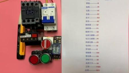 电工知识:如何看懂电路图,首先认识常用电气符号对用电气元件
