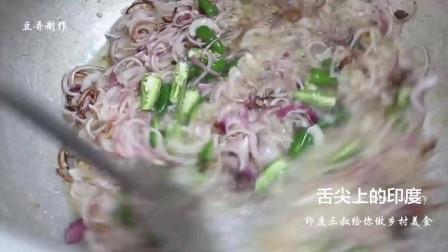 12 尖上的印度  印度三叔教你做《印式咖喱火鸡香饭》,比中国的看起来好吃