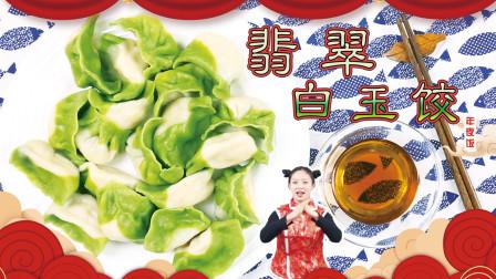 饺子新花样 翡翠白玉饺