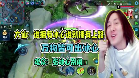 张大仙万能冰心:谁拥有冰心就拥有了上路!观众:万物皆可出冰心