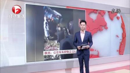 突发!陕西一公交车失控坠江,2人不幸身亡,伤者中最小的才5岁!