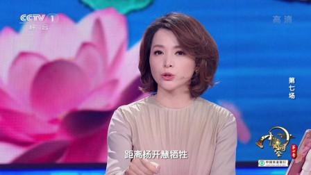 """[中国诗词大会]""""斑竹一枝千滴泪红霞万朵百重衣""""是写给谁的?"""