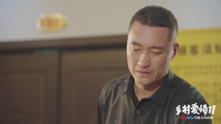 《乡村爱情11》31 付成假扮老总谈生意,偶遇王木生险穿帮