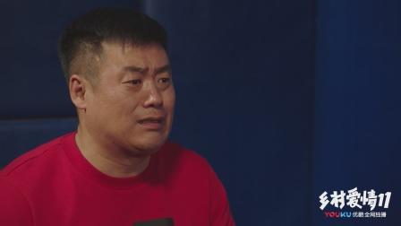 《乡村爱情11》33 宋晓峰被拘留,把从小到大的事都交代一遍