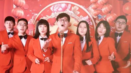 太阳雨教师清唱团《小拜年》