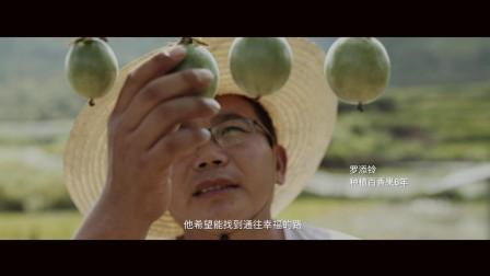 村淘[向上的力量]宣传片