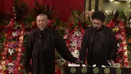 岳云鹏一个问题把郭德纲问懵了,于谦听了直鼓掌