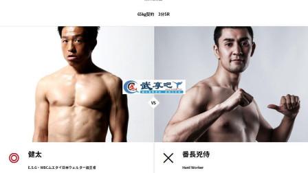 【武享吧】2019年2月11日 健太vs番長兇侍