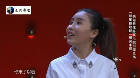 《组团儿上春晚》:女孩背锅成习惯,连西伯利亚寒流都能怪她!