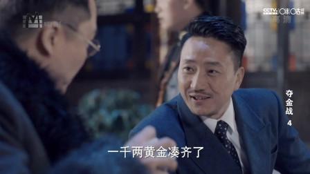 夺金战电视剧第4集
