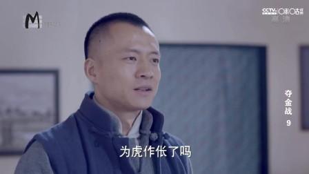 夺金战电视剧第9集