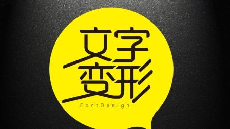 平面设计基础教程+品牌设计+广告设计+海报设计+PS/AI+字体变形
