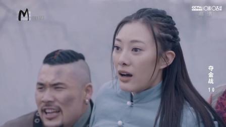 夺金战电视剧第10集