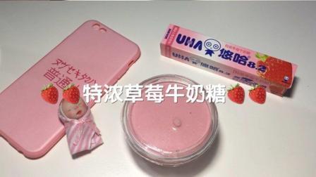 特浓草莓牛奶糖