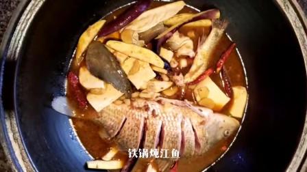 黑龙江大兴安岭美食:铁锅炖江鱼