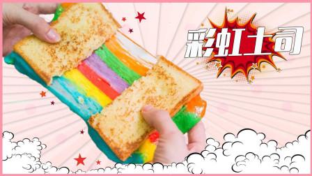 超能玩具白白侠 2017 DIY美味网红彩虹芝士吐司
