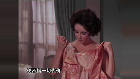 伊丽莎白泰勒的经典影片《青楼艳妓》,其经典扮相为很多观众熟悉