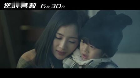 《逆时营救》曝戳泪MV,杨幂为救儿子和霍建华拼命