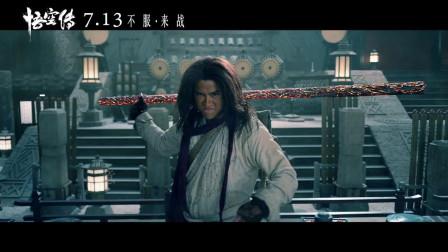 《悟空传》推出同名MV,主唱大鹏携缝纫机乐队实力演绎热血、摇滚和青春