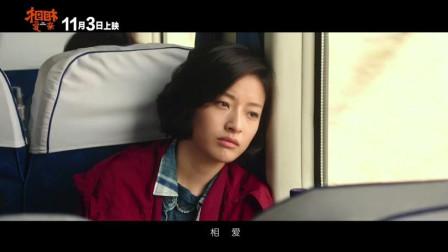《相爱相亲》主题曲MV,谭维维深情演唱《陌上花开》,惹观众泪光闪闪