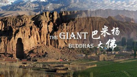 阿富汗巴米杨大佛,惨遭摧毁的千年遗址