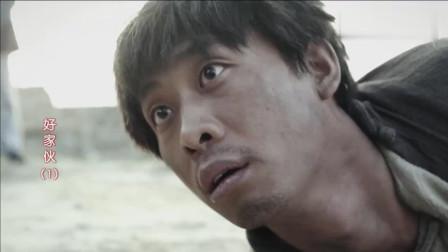 好家伙:被好心的村民救醒后,张译化名何思齐