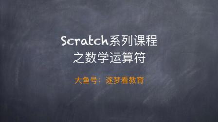 Scratch 编程系列课程第二讲--Scratch算术运算符和数学函数