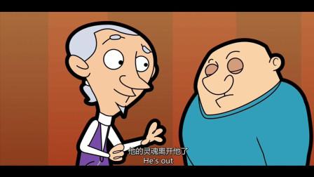 《憨豆先生》搞笑版  第61集