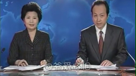 2001年央视内部恶搞新闻联播视频,太搞笑了