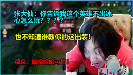 仙友:大仙你像极了我的老师!张大仙:谁让你们不出冰心的!