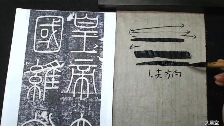 小篆峄山碑最基础的书法用笔——中锋用笔,需要注意三个基本点