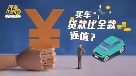 算账!贷款买车有什么猫腻?和全款相比真是坑吗?