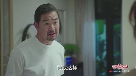 李易生找刘薇要钱,穷成这样太丢人