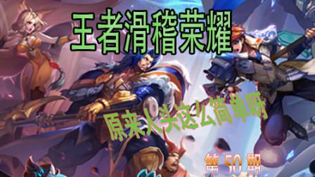 【YD幽情】王者滑稽荣耀 火舞人生天下第一