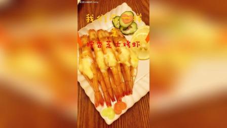 虾的第101种吃法之柠香芝士烤虾