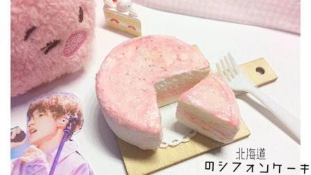 自制北海道戚风蛋糕