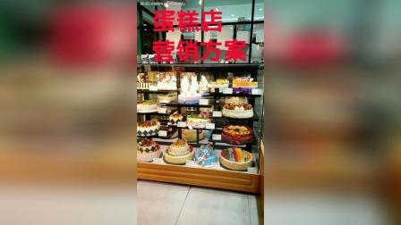 蛋糕店营销方案: 免费送水果盒子, 引流 引导办会员卡29的会员卡
